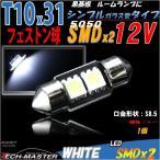 T10×31 32mm S8.5 5050SMD LED 2発 ホワイト 黒基板タイプ フェストン球 マクラ球 1個  AZ108