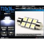 T10×36mm 37mm S8.5 5050SMD LED 6発 ホワイト 黒基板タイプ フェストン球 マクラ球  AZ113
