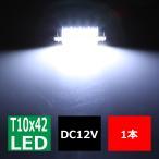 T10×41mm 42mm S8.5 5050SMD LED 8発 ホワイト 黒基板タイプ フェストン球 マクラ球  AZ115