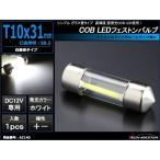 T10×31mm S8.5 フェストン ホワイト COB LED マクラ球 1個  AZ140