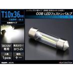 T10×36mm 37mm S8.5 COB LED ホワイト フェストン球 マクラ球 1個  AZ141