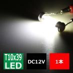 T10×39mm S8.5 COB LED ホワイト フェストン球 マクラ球 1個  AZ142