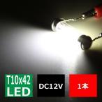 T10×41mm 42mm S8.5 COB LED ホワイト フェストン球 マクラ球 1個  AZ143