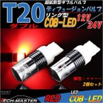 T20 ダブル球 COB LED レッド 超拡散ディフュージョン バルブ 12V/24V  BZ053