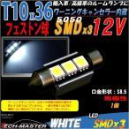 T10×36mm 37mm SMD x3 マクラ球 ライセンスランプ 等に LED キャンセラー バルブ ホワイト 1個  EZ017