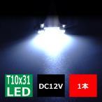 T10×31mm SMD x2 マクラ球 ライセンスランプ 等に LED キャンセラー  バルブ ホワイト 1個  EZ018