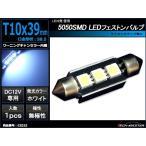 T10×39mm SMD x3 マクラ球 ライセンスランプ 等に LED キャンセラー バルブ ホワイト 1個  EZ025