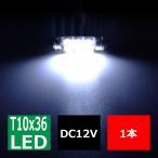 T10×37mm 36mm SMD x6 マクラ球 ライセンスランプ 等に 12V LED キャンセラー バルブ ホワイト 1個  EZ026