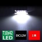 T10×44mm SMD x4 マクラ球 ライセンスランプ 等に LED キャンセラーバルブ ホワイト  /1個  EZ027