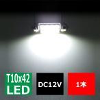 T10×41mm 42mm SMD x8 マクラ球 ライセンスランプ 等に LED キャンセラー バルブ ホワイト /1個  EZ028