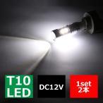 T16/T10 サムスン製 LED x10 ホワイト キャンセラー バックランプ ホワイト 2個セット  EZ080