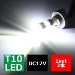 T10 キャンセラー内蔵 LED ウェッジ球 CREE製 XB-D 5W×6基 ホワイト バルブ  EZ122