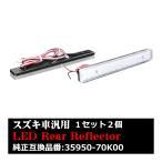 LEDリア リフレクター スズキ ワゴンRMH23S/MH34系 パレットSW MK21S系 ソリオ/バンディットMA15S系  FZ006