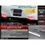 LEDリア リフレクター スズキ ワゴンRMH23S/MH34系 ソリオ/バンディットMA15S系 パレットSW MK21S系  FZ006