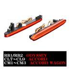 LEDリア リフレクター RB1/2オデッセイ CL7/8/9アコードセダン CM1/CM2/CM3アコードワゴン  FZ013
