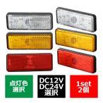 汎用 発光LEDリフレクター 連動可 サイドマーカー 反射板 12V/24V ホワイト/アンバー/レッド  FZ031〜FZ035、FZ051〜FZ055