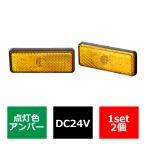 角形テール 汎用 発光LEDリフレクター 連動可 反射板 24V専用 トラックなどに  FZ054