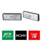 角形テール 汎用 発光LEDリフレクター 連動可 反射板 24V専用 トラックなどに  FZ055