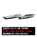 BMW M10風 LEDクローム サイドマーカー E81/E82/E87/E88/E90/E91/E92/E93/E60/E61 FZ074