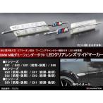 BMW M風ダミーダクト LEDサイドマーカー E81/E82/E87/E88/E90/E91/E92/E93/E60/E61 FZ076