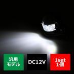LEDナンバー灯 12V用 小型 汎用モデル LED6発 ホワイト  FZ097