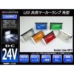 角形テール 24V専用 汎用SMD LED マーカーランプ 角型 ホワイト  FZ106