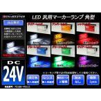 角形テール 24V専用 汎用SMD LED マーカーランプ 角型 ホワイト/アンバー/レッド/ブルー/グリーン/レインボー  FZ106〜FZ111