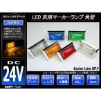 角形テール 24V専用 汎用SMD LED マーカーランプ 角型 アンバー  FZ107