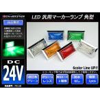 角形テール 24V専用 汎用SMD LED マーカーランプ 角型 グリーン  FZ110
