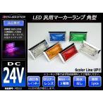 角型テール 24V専用 汎用SMD LED マーカーランプ 角型 レインボー  FZ111