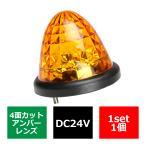 LEDバスマーカー ランプ 24V専用 汎用 クリスタル4面カットカラーレンズ アンバー  FZ131