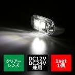 12V/24V 汎用 小型LEDクロムメッキ マーカー ランプ 防水 クリアーレンズ ホワイト発光  FZ135