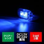 12V/24V 汎用 小型LEDクロムメッキ マーカー ランプ 防水 クリアーレンズ ブルー発光  FZ138