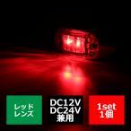 12V/24V 汎用 小型LEDクロムメッキ マーカー ランプ 防水 レッドレンズ レッド発光  FZ141