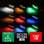 12V/24V 汎用LEDクロムメッキ マーカー ランプ 防水 車高灯 ホワイト/アンバー/レッド/ブルー/グリーン  FZ145〜FZ147、FZ167〜FZ172