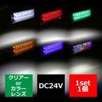 24V用 LEDマーカー ランプ LEDサイドランプ18発+アンダーランプ6発 路肩灯付 ホワイト/アンバー/レッド/ブルー/グリーン/レインボー  FZ161〜FZ166