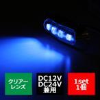 12V/24V 汎用LEDクロムメッキ マーカー ランプ 防水 ブルー  FZ169
