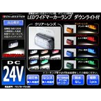 角形テール 24V用 LEDマーカー ランプ 角型 ダウンライト付 ホワイト/アンバー/レッド/ブルー/グリーン  FZ178〜FZ186