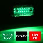 24V 薄型LEDマーカーランプ グリーン発光 / ダウンライト グリーン発光  路肩灯付  FZ203