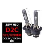 純正交換用 HIDバルブ D2S/D2R/D2C バーナー 12V/24V 4300K/6000K/8000K/10000K/12000K  2本セット