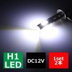 H1 プロジェクタ搭載 7.5W LED バルブ フォグ ホワイト 2個  HZ008