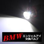 BMW イカリング LED交換バルブ E87/E39/E60/E61/E63/E64/E65/E66/E53  HZ021
