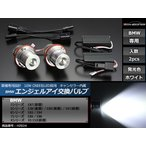 BMW イカリング LED交換バルブ E87/E39/E60/E61/E63/E64/E65/E66/E53  HZ024