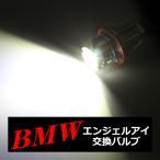 BMW イカリング LED交換バルブ E87/E39/E60/E61/E63/E64/E65/E66/E53  HZ028