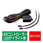12V用 汎用 LED デイライト コントローラー 減光機能 ウインカー 連動機能 配線 付き  IZ086