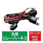 スイッチ付 汎用リレーハーネス フォグや作業灯に 12V30A  IZ087