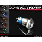 24V用 LED リング φ22 プッシュスイッチ イルミ 防滴  IZ099