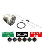ポチガー ウチガー に最適 LED リング φ18 汎用 プッシュスイッチ12V用 薄型 小型  防滴  IZ161