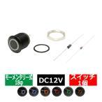 ポチガー ウチガー に最適 LED リング φ18 汎用 プッシュスイッチ12V用 薄型 小型 防滴 ブラックフェイス  IZ162