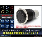 LED リング φ18 汎用 プッシュスイッチ12V用 小型 防滴 ブラックフェイス  IZ163